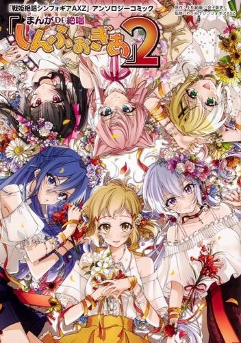 【コミック】「戦姫絶唱シンフォギアAXZ」アンソロジーコミック『まんが DE 絶唱しんふぉぎあ』(2)