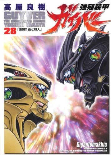 【コミック】強殖装甲ガイバー(28)