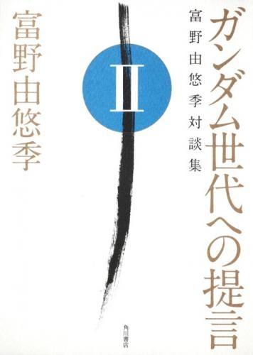 【コミック】ガンダム世代への提言 II 富野由悠季対談集