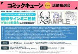 【本店限定】コミックキューン6周年店頭抽選会画像