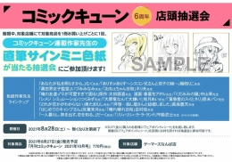 【なんば店限定】コミックキューン6周年店頭抽選会画像