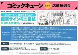 【名古屋店限定】コミックキューン6周年店頭抽選会画像