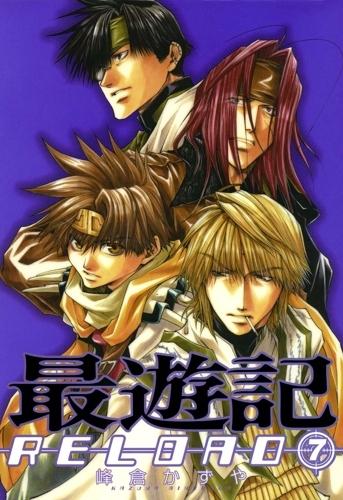 【コミック】最遊記RELOAD(7)