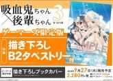 吸血鬼ちゃん×後輩ちゃん(3) ゲーマーズ限定版【描き下ろしB2タペストリー付】