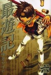 【コミック】最遊記(6)