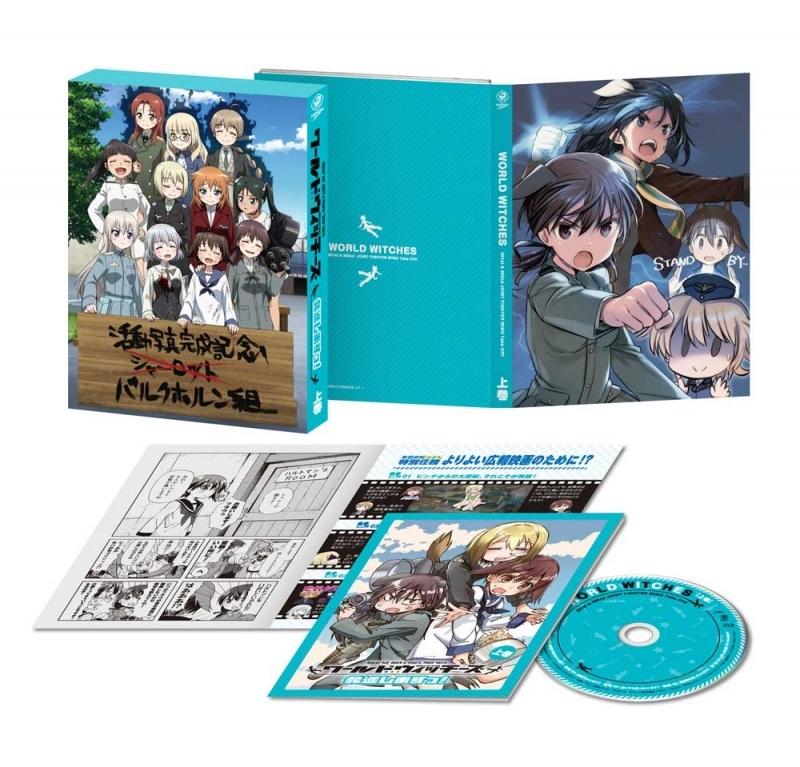 【Blu-ray】 ワールドウィッチーズ発進しますっ! 上巻《通常版》 サブ画像2