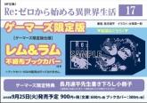 Re:ゼロから始める異世界生活(17) ゲーマーズ限定版【レム&ラム不織布ブックカバー付】