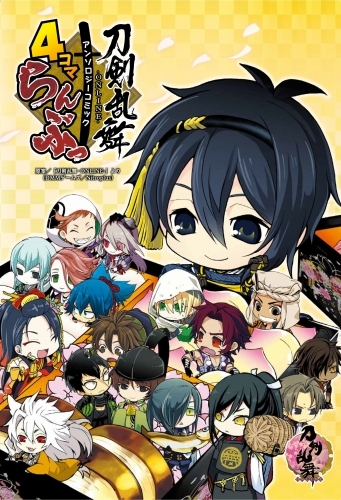 【コミック】刀剣乱舞-ONLINE- アンソロジーコミック 4コマらんぶっ