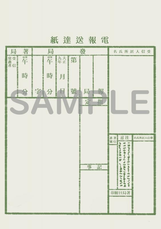 完全生産限定版:電報型メモ帳