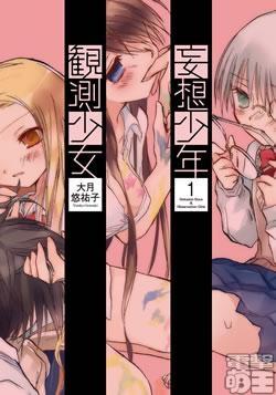 【コミック】妄想少年観測少女(1)