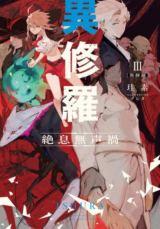 【小説】異修羅III 絶息無声禍