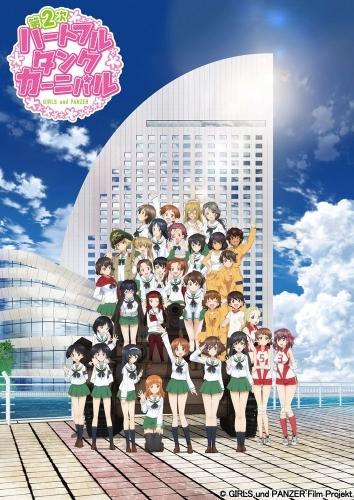 【DVD】イベント ガールズ&パンツァー 第2次ハートフル・タンク・ディスク