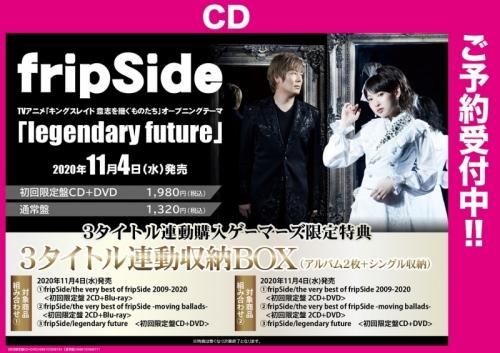 【CD一括購入】fripSide 3タイトル 組み合わせ②
