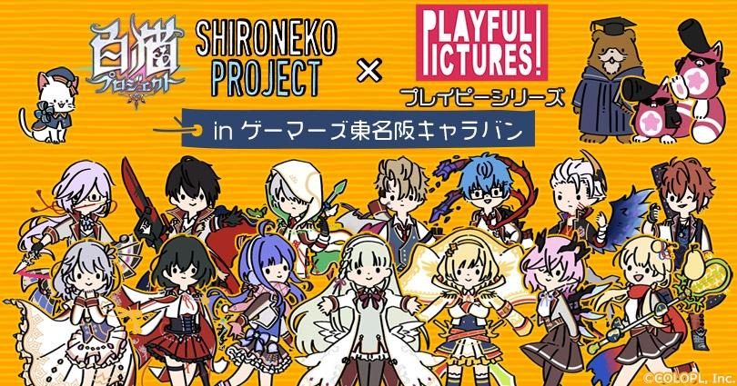 白猫プロジェクト×プレイピーシリーズ in ゲーマーズ東名阪キャラバン画像