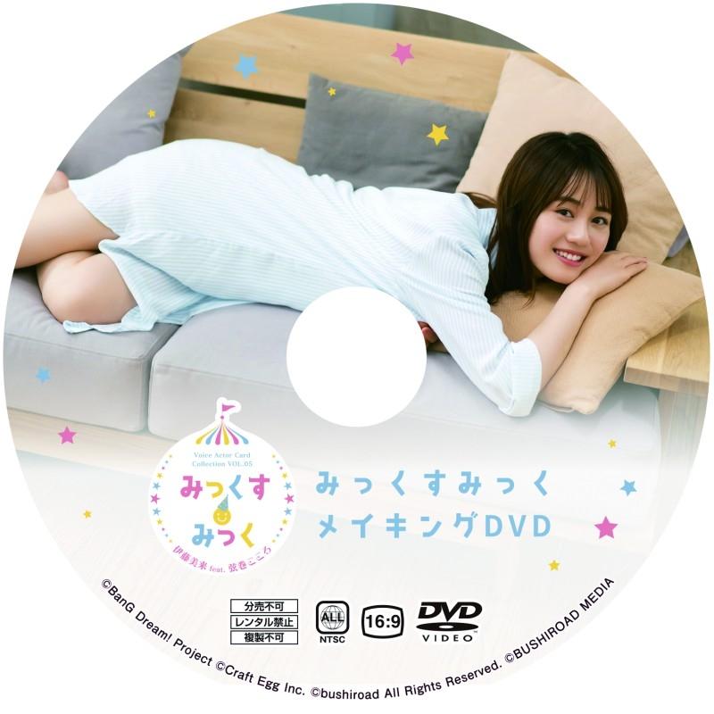 【グッズ-バインダー】Voice Actor Card Collection VOL.05 伊藤美来 feat.弦巻 こころ 『みっくす みっく』メイキングDVD付き 9ポケットバインダー サブ画像2