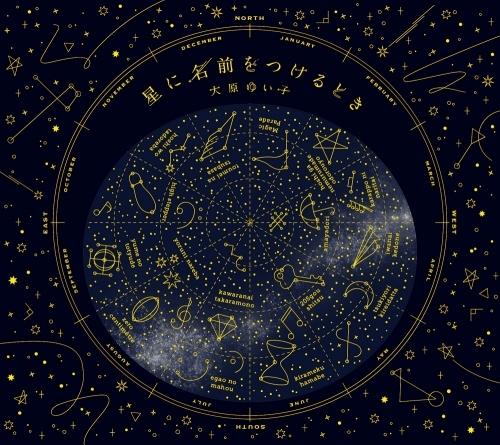 【アルバム】大原ゆい子 1st アルバム「星に名前をつけるとき」