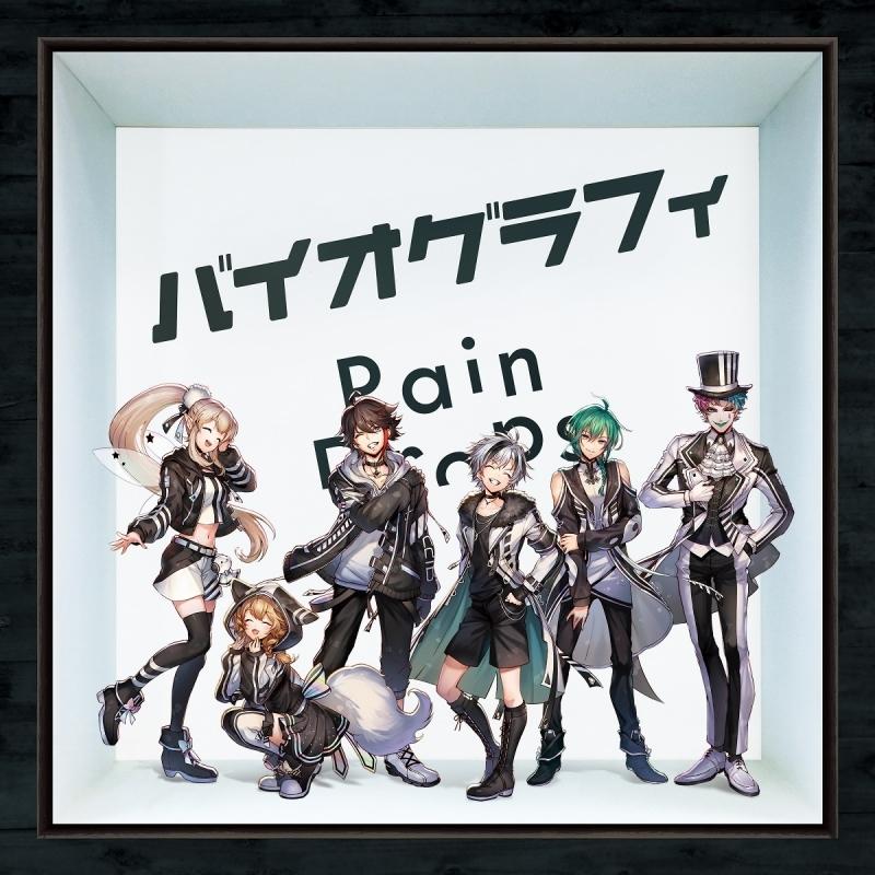 【アルバム】にじさんじ 「バイオグラフィ」/Rain Drops 【初回限定盤B】