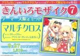 きんいろモザイク(7) ゲーマーズ限定セット【マルチクロス付き】