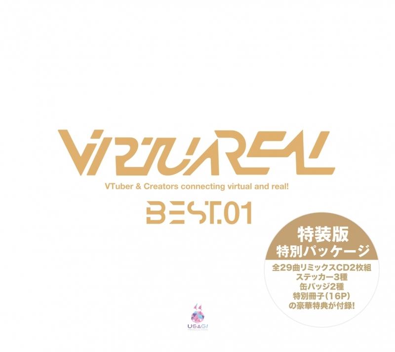 【アルバム】VTuberオリジナル楽曲コンプリート・ベストアルバム「VirtuaREAL BEST.01」 【特装版】