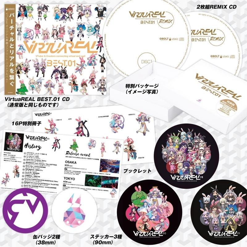 【アルバム】VTuberオリジナル楽曲コンプリート・ベストアルバム「VirtuaREAL BEST.01」 【特装版】 サブ画像3