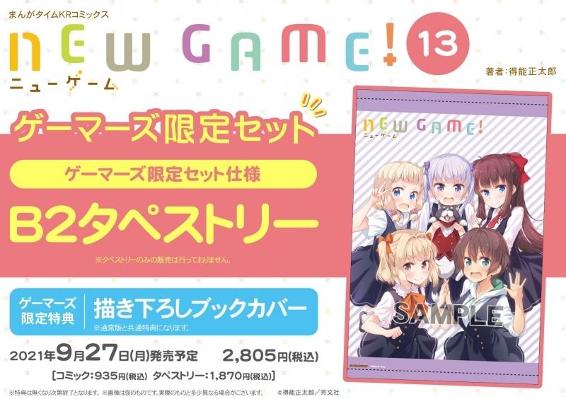 【コミック】NEW GAME!(13) ゲーマーズ限定セット【B2タペストリー付】