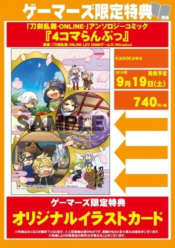 【コミック】刀剣乱舞-ONLINE- アンソロジーコミック 4コマらんぶっ サブ画像2