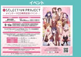 TVアニメ「SELECTION PROJECT」メインテーマCD発売記念イベント画像
