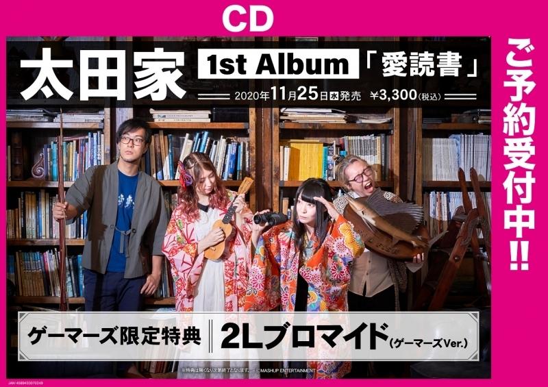 【アルバム】1st Album「愛読書」/太田家