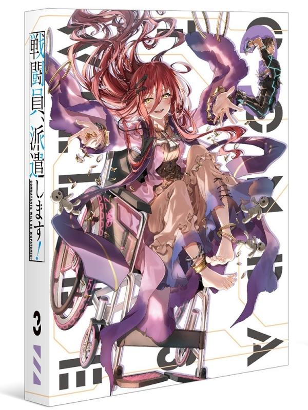 【DVD】TV 戦闘員、派遣します! Vol.3