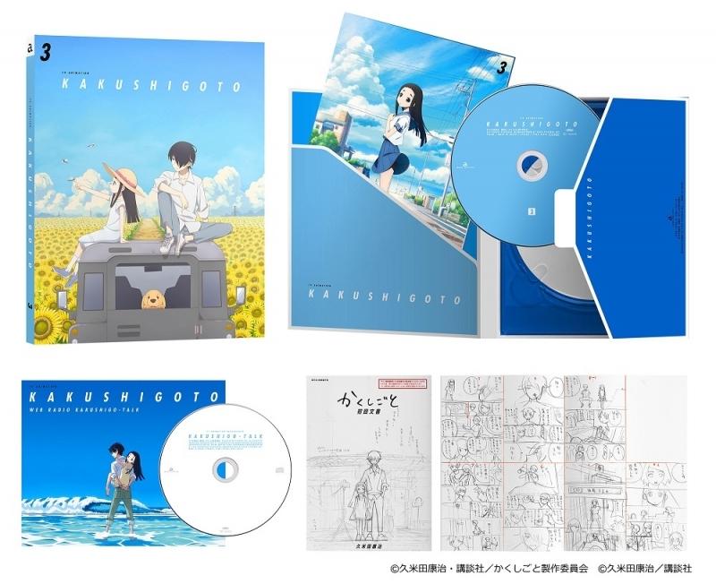【Blu-ray】TV かくしごと 3 サブ画像2