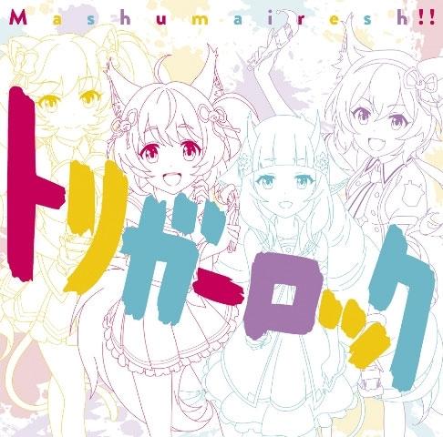【マキシシングル】SHOW BY ROCK!! トリガーロック/Mashumairesh!! 【通常盤(CD only)】