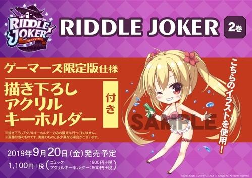 【コミック】RIDDLE JOKER(2) ゲーマーズ限定版【描き下ろしアクリルキーホルダー付】