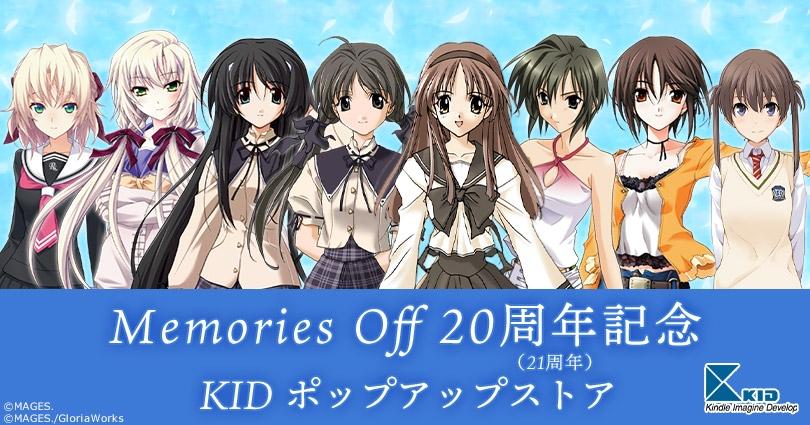 「Memories Off 20周年(21周年)記念」 KID ポップアップストア画像