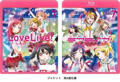 【Blu-ray】TV ラブライブ! 7 通常版