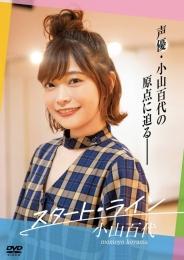 「スタート・ライン 小山百代」発売記念一日店員イベント画像
