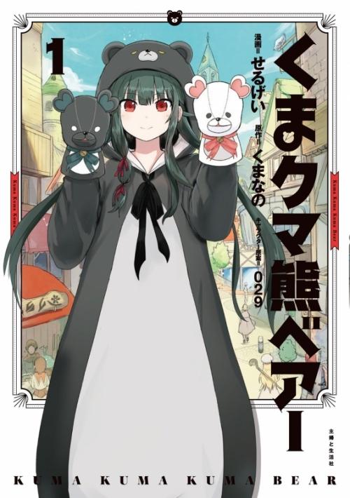 【書籍一括購入】くま クマ 熊 ベアー(1)~(4)コミック