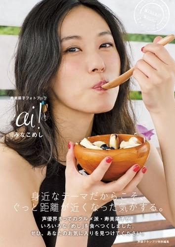 【その他(書籍)】寿美菜子フォトブック 「ai!みなこめし」