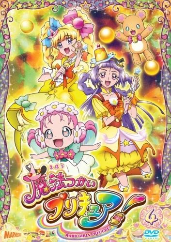 【DVD】TV 魔法つかいプリキュア! Vol.4