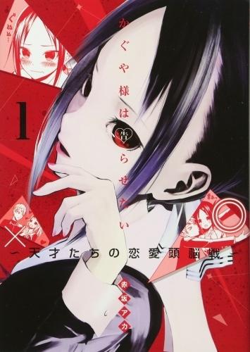 【書籍一括購入】かぐや様は告らせたい ~天才たちの恋愛頭脳戦~(1)~(6)コミック