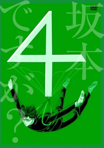 【DVD】TV 坂本ですが? 4