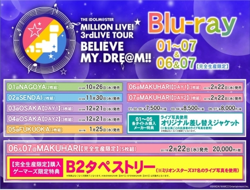 【Blu-ray】THE IDOLM@STER MILLION LIVE! 3rdLIVE TOUR BELIEVE MY DRE@M!! 06&07@MAKUHARI 完全生産限定