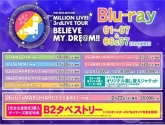 ※送料無料※THE IDOLM@STER MILLION LIVE! 3rdLIVE TOUR BELIEVE MY DRE@M!! 06&07@MAKUHARI 完全生産限定