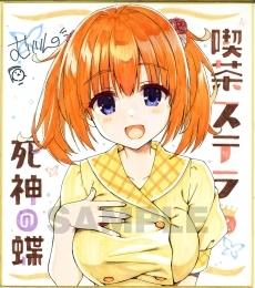 早期通販予約キャンペーン:むりりん先生描き下ろし複製色紙「墨染 希」