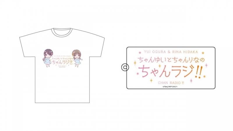 【グッズ-Tシャツ】ちゃんラジTシャツ(番組ロゴアクリルキーホルダー付)サイズXL