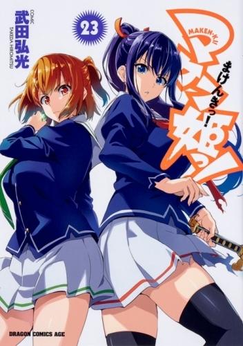 【コミック】マケン姫っ! ‐MAKEN‐KI!‐(23)