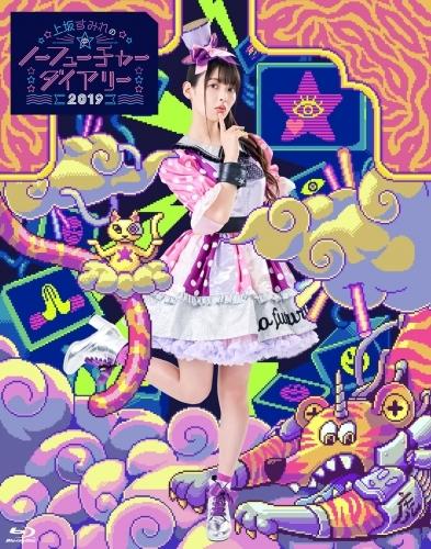 【Blu-ray】上坂すみれのノーフューチャーダイアリー2019 LIVE Blu-ray