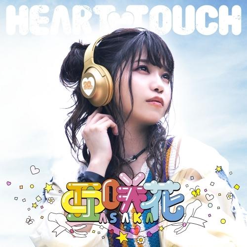 【アルバム】HEART TOUCH/亜咲花 豪華盤