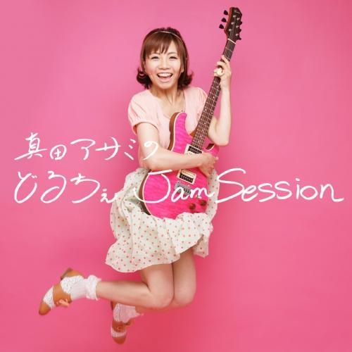 【DJCD】ラジオCD 真田アサミのどるちぇJamSession 1st session