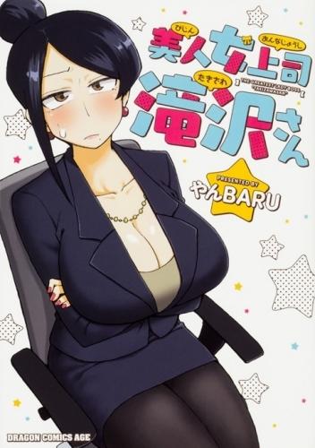 【コミック】美人女上司滝沢さん