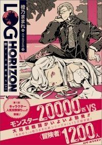 【小説】ログ・ホライズン(4) ゲームの終わり(下)